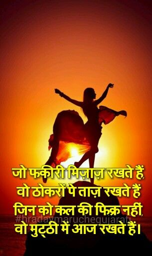 Hindi Shayari Hindi Poeteri Hindi Shaayri Hindi Jhuml