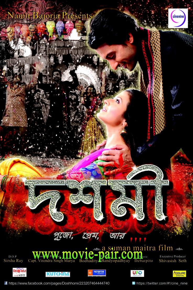 Josh Indian Bangla Movie Video Song Download