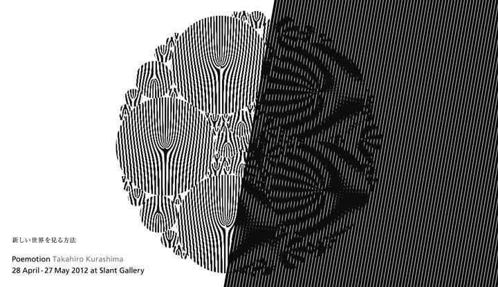 An Elegant Book Of Scanimation | The Creators ProjectElegant Book, Geometric Poetry, Animal Poetry, Digital Art, Takahiro Kurashima, Cbcnet Logs, Poemot 新しい, Moire Pattern, 2012 4 28 5 27 Takahiro