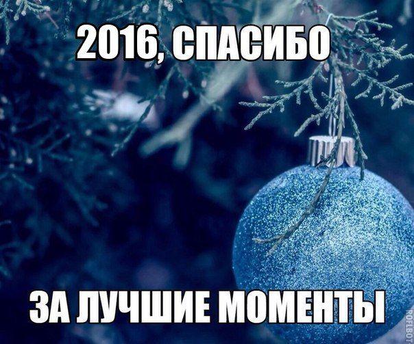 """СПАСИБО ТЕБЕ, ГОД http://pyhtaru.blogspot.com/2016/12/blog-post_632.html   Читайте еще: ============================== ХОРОШЕГО НОВОГО ГОДА http://pyhtaru.blogspot.ru/2016/12/blog-post_531.html ==============================  #самое_забавное_и_смешное, #это_смешно, #это_интересно, #юмор, #спасибо, #год, #момент  Хотите подписаться на нашу газете?   Сделать это очень просто! Добавьте свой e-mail и нажмите кнопку """"ПОДПИСАТЬСЯ""""   Далее, найдите в почте письмо и перейдите по ссылке, подтвердив…"""