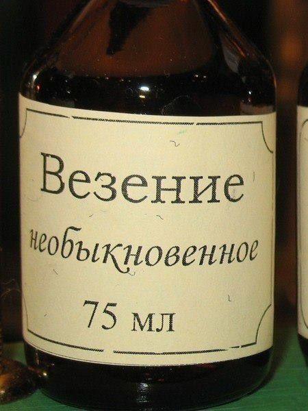бутылка везения -  новобрачным, молодоженам на свадьбу, идея подарока