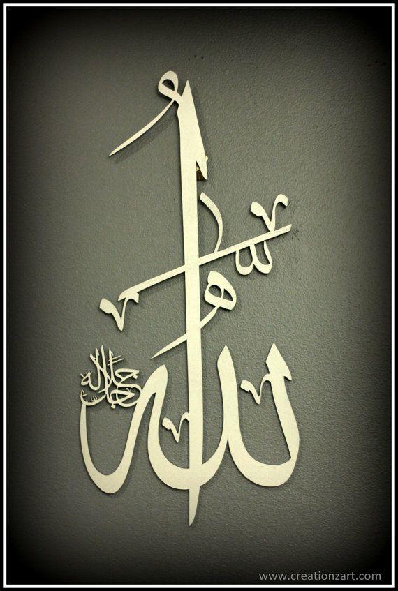 Contemporary Islamic Wood artwork - Allah - Islamic art - Arabic calligraphy art