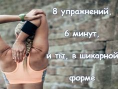 Худеть ничего не делая? Гимнастика Воробьева вам поможет