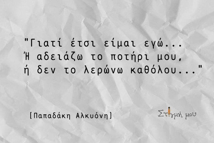 ~Αλκυόνη Παπαδάκη