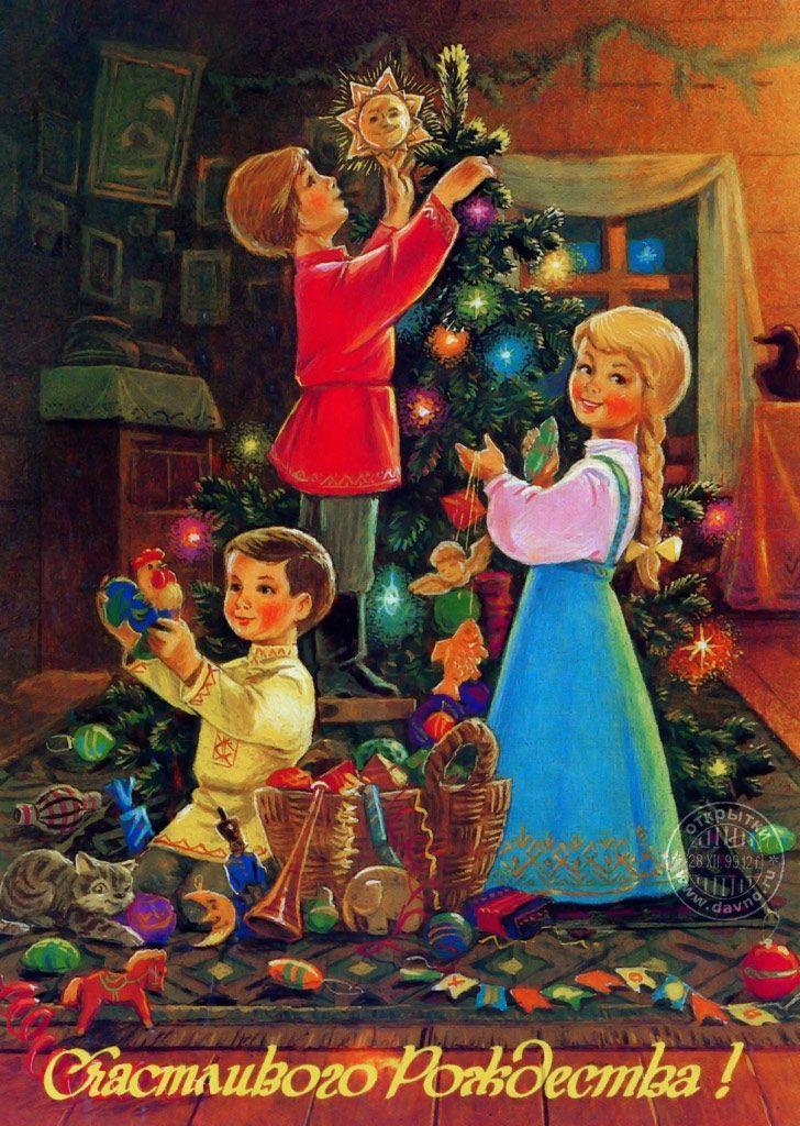 Советские открытки рождество христово, пожелание