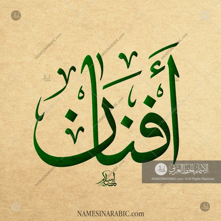 Afnan افنان Names In Arabic Calligraphy Name 2035 Calligraphy Calligraphy Name Arabic Tattoo Quotes