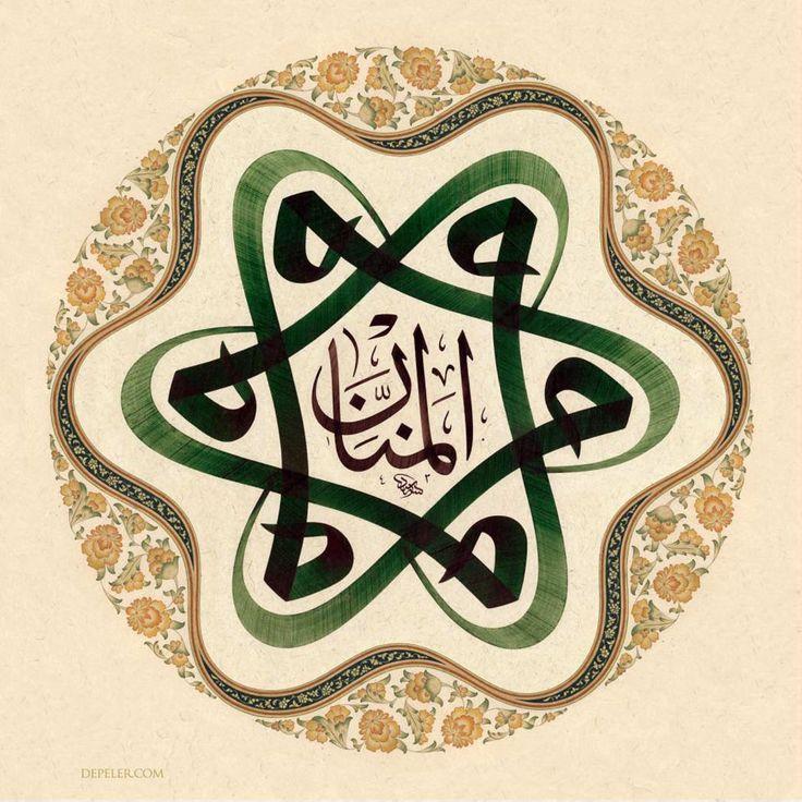 Celi sülüs kompozisyon / Men münne min münnin, münne min Mennan(in). / Türkçesi: Kim bir nimetle nimetlenmiş (nimetlendirilmiş) ise, (o aslında) Mennan (her şey ve herkese nimet vermek suretiyle minnet altında bırakan Allah) katından nimetlendirilmiştir. (Arapça Güzel Söz)