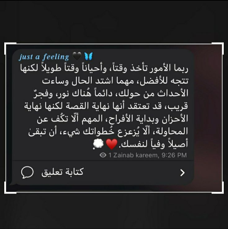 Pin By Rose Almamari On كتابات راقت لي Quotes Feelings Quotes Oly