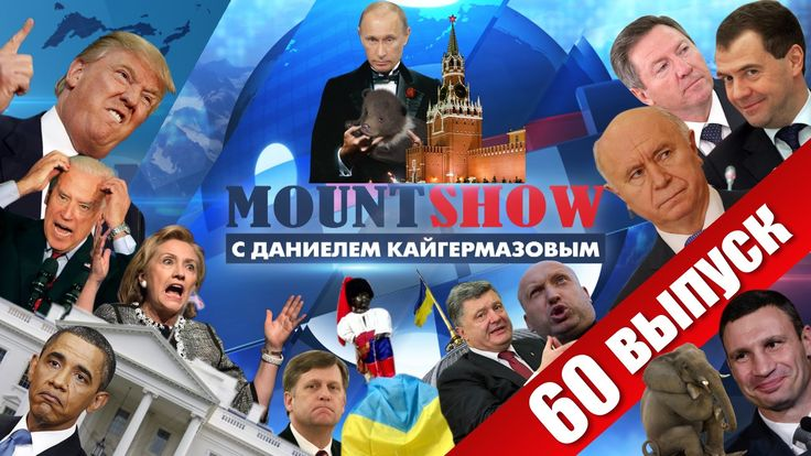Клинтон: Путин - крестный отец. MOUNT SHOW #60