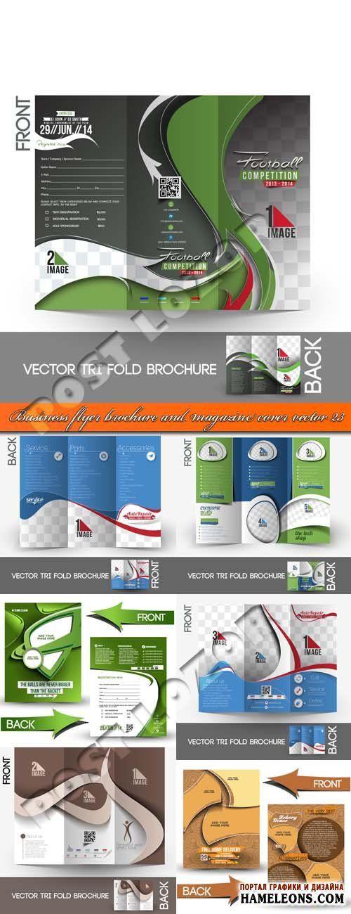 Бизнес флаер, 3-х фальцевая брошюра, обложка для журнала - Векторный клипарт