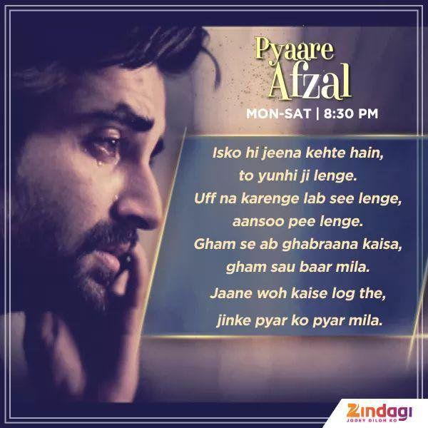 Jaane woh kaise log the jinke pyar ko pyar mila