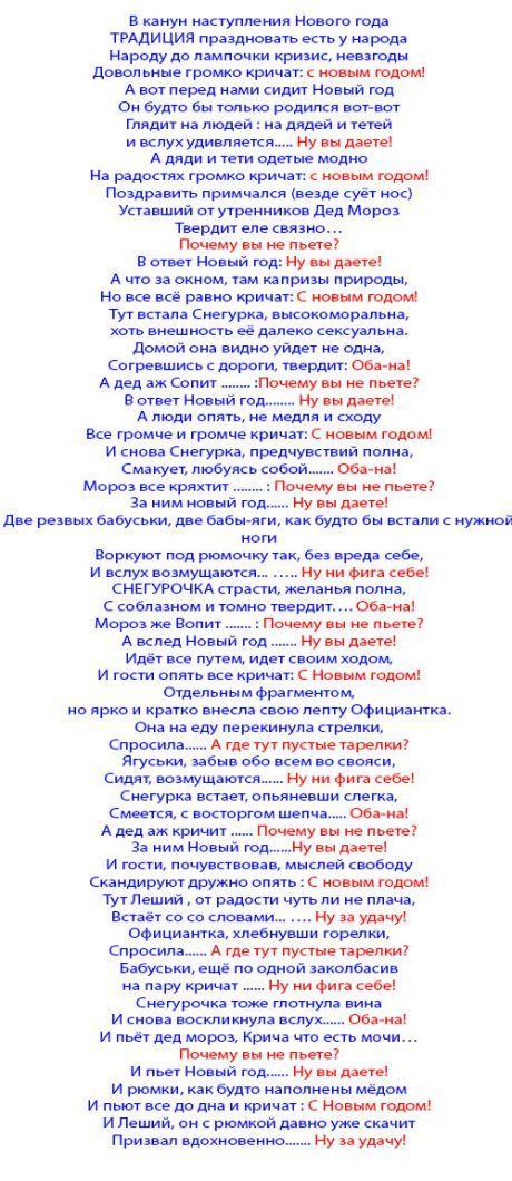 применения сценки на день бухгалтера корпоратив смешные прикольные сейчас выглядит украинская