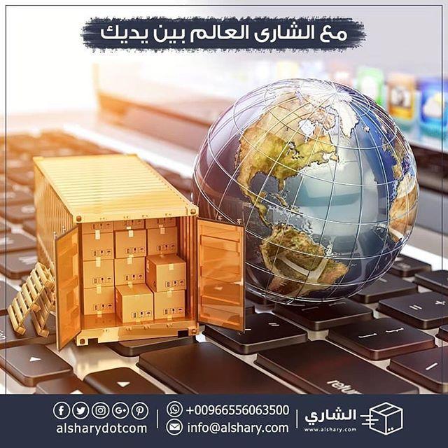 العالم بين يديك تسوق من المتاجر الإلكترونية العالمية من خلال الشاري Globe Info