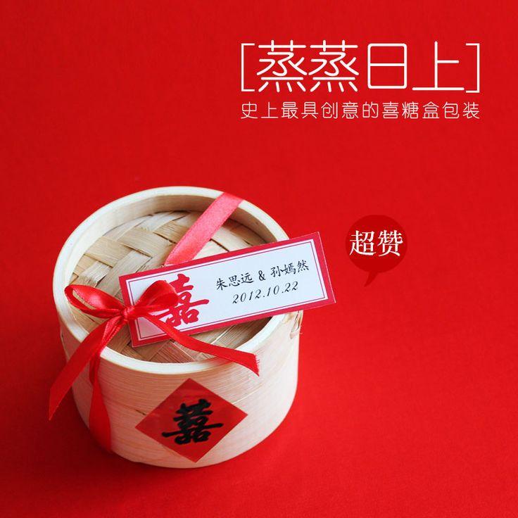 皇冠店!高级款蒸蒸日上婚礼喜糖盒子结婚创意糖果盒中式喜糖包装-淘宝网