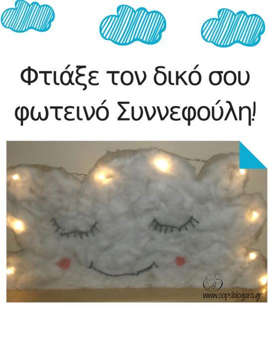 Φτιάξε κι εσείς το δικό σας φωτεινό συννεφάκι για το παιδικό δωμάτιο με ελάχιστα υλικά!