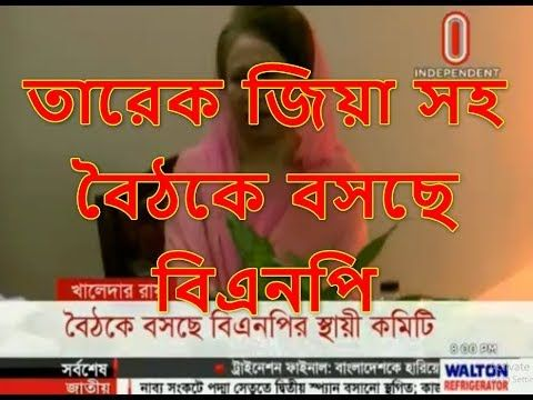 Independent Bangla TV News Today 28 January 2018 Bangladesh News Today B...
