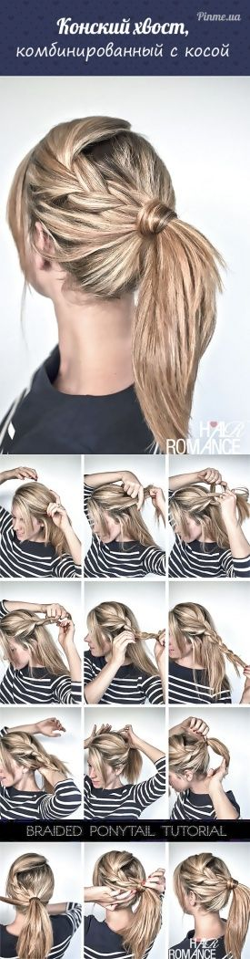 Прическа → Конский хвост с косой (фото-урок + инструкция)