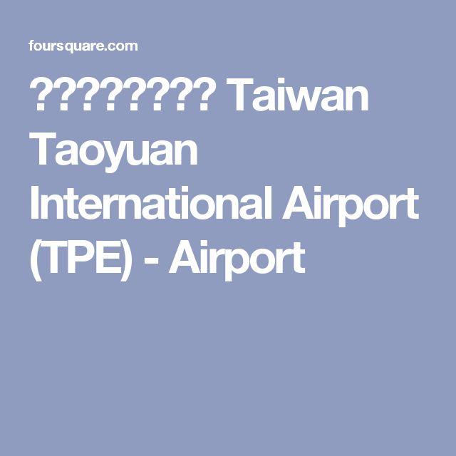 臺灣桃園國際機場 Taiwan Taoyuan International Airport (TPE) - Airport