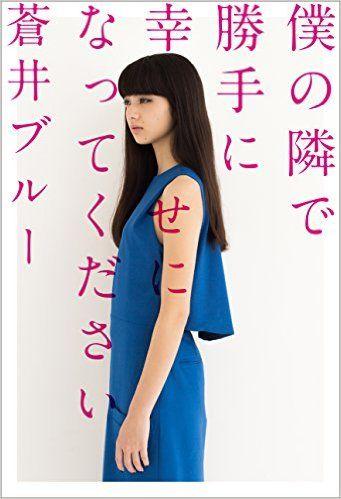僕の隣で勝手に幸せになってください | 蒼井 ブルー | 本 | Amazon.co.jp