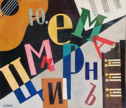 JEAN POUGNY Composition aux lettres 1919 Jean Pougny Ivan Albertovich Puni ( 1892 - 1956) 1910 premier sélour à Paris découvre Cézanne, le fauvisme, le cubisme. Retour en Russie, se lie avec le poète Maïakovski et le peintre Khlebnikov. À Petrograd, en mars 1915, il présente des artistes connus comme « cubo-futuristes dont Malevitch et Tatline fin 1915 adhère au suprématisme. Professeur à l'Académie des Beaux-Arts de Petrograd (octobre 1917)