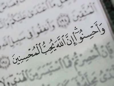 Do Good Deeds وَأَحْسِنُوا إِنَّ اللَّهَ يُحِبُّ الْمُحْسِنِينَ And do good deeds, for Allah loves the doers of good deeds. (Quran 2:195)