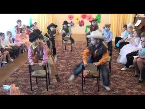 ковбойский танец - YouTube