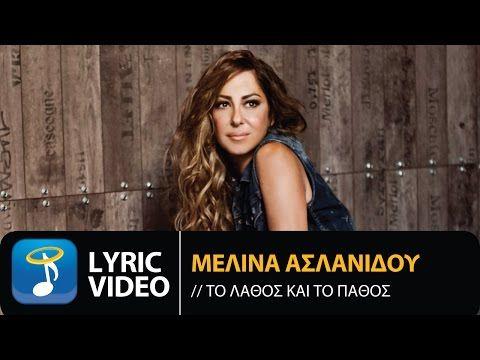 Μελίνα Ασλανίδου - Το Λάθος Και Το Πάθος (Official Lyric Video HQ) - YouTube