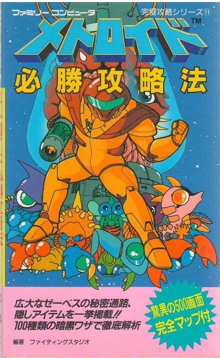Metroid Disk Guidebook Metroid, Retro gaming