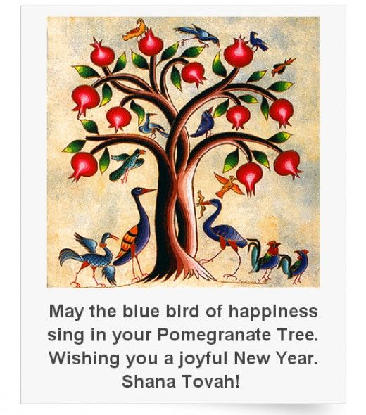 jewish new year cards in hebrew