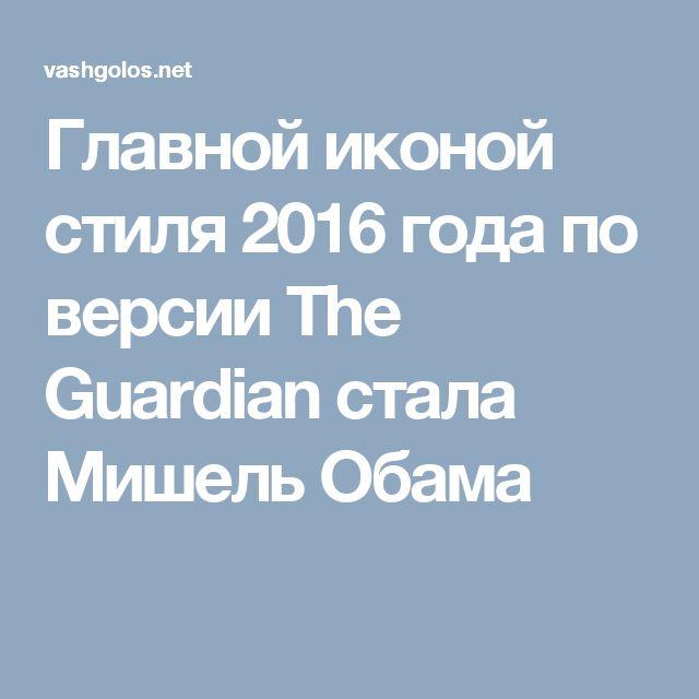 Главной иконой стиля 2016 года по версии The Guardian стала Мишель Обама