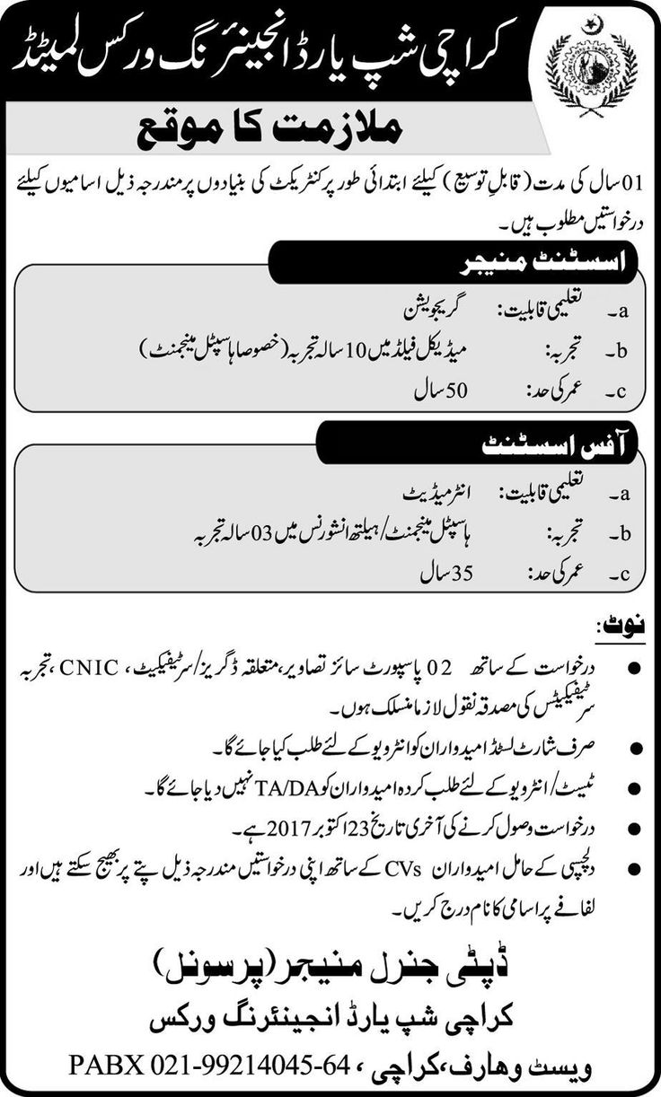 karachi shipyard and engineering works limited jobs 2017 in karachi for assistant manager and office assistant jobs fanda - Golf Assistant Jobs