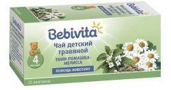 Бебивита чай Тмин, ромашка, мелисса с 5 мес 20г  — 72р. -------- Детский травяной чай «Тмин-ромашка-мелисса»  В состав входят только натуральные травы   БЕЗ сахара   БЕЗ ароматизаторов   БЕЗ консервантов   БЕЗ красителей   Не содержит молочный белок   Строгий контроль над содержанием вредных веществ     Мягкий и приятный на вкус, чай подходит для утоления жажды и служит дополнением к прикорму, вводимому в рацион ребёнка с 4-6 месяцев. При необходимости может использоваться…