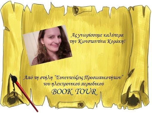 Γνωρίστε την Κωνσταντίνα Κοράκη ::