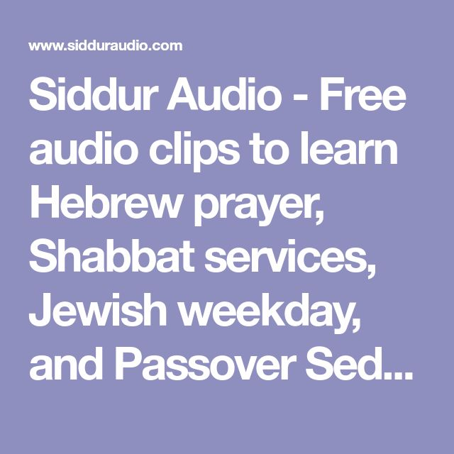 Siddur Audio - Free audio clips to learn Hebrew prayer, Shabbat services, Jewish weekday, and Passover Seder - Download streaming sound clips online