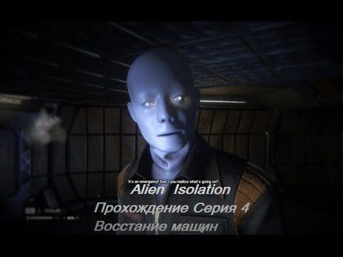 Alien  Isolation Прохождение Серия 4 Восстание машин