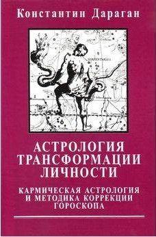 Дараган Константин - Астрология трансформации личности. Кармическая астрология и методика коррекции гороскопа