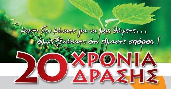 Δείτε τον εορτασμό των 20 χρόνων ύπαρξης και δράσης του ΥΣΕΕ. Εκτός τον εκπρόσωπο από το ΥΣΕΕ Αμερικής βρέθηκαν και μίλησαν εκπρόσωποι από όλη την Ελλάδα και Κύπρο. Δείτε όλα όσα έκανε και όσα θα κάνει το ΥΣΕΕ. http://iliastpromitheas.blogspot.gr/2017/07/20.html