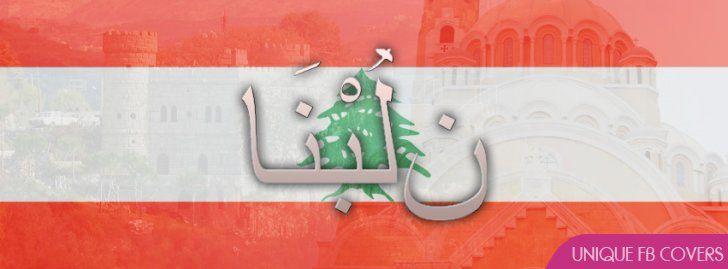 Lebanon Flag Facebook Cover