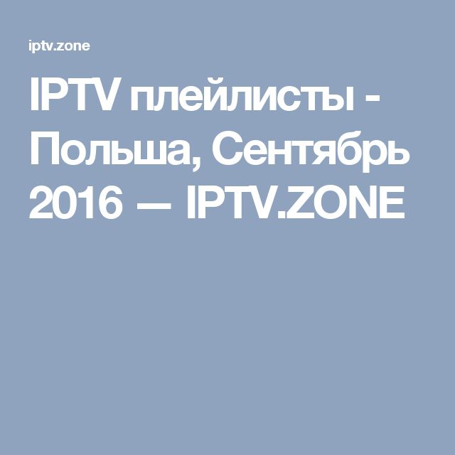 IPTV плейлисты - Польша, Сентябрь 2016 — IPTV.ZONE