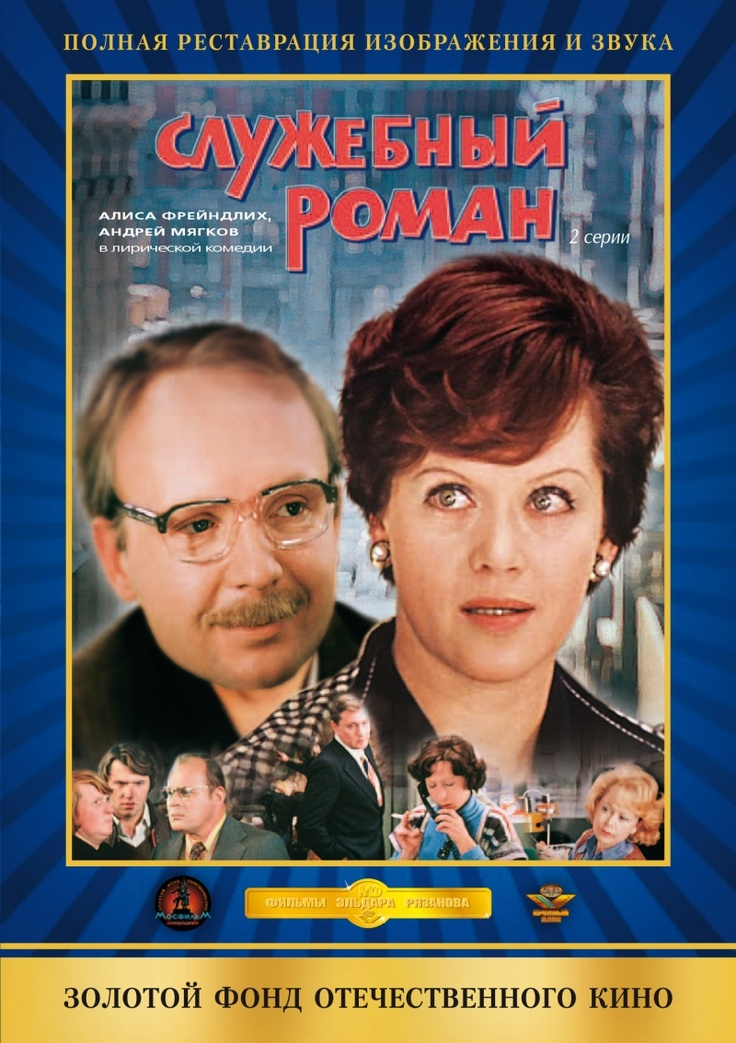 Office Romance. My favorite Russian film and, possibly, my all-time favorite comedy!