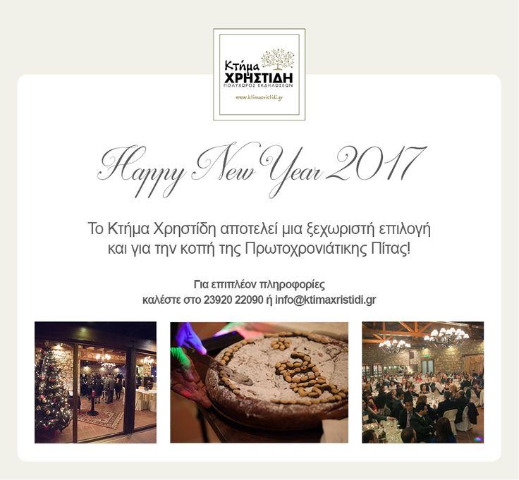 #ΚτήμαΧρηστίδη #KtimaXristidi #kopipitas #κοπήπίτας #βασιλόπιτα #εταιρικά #events #εκδηλώσεις #HappyNewYear #happy2017