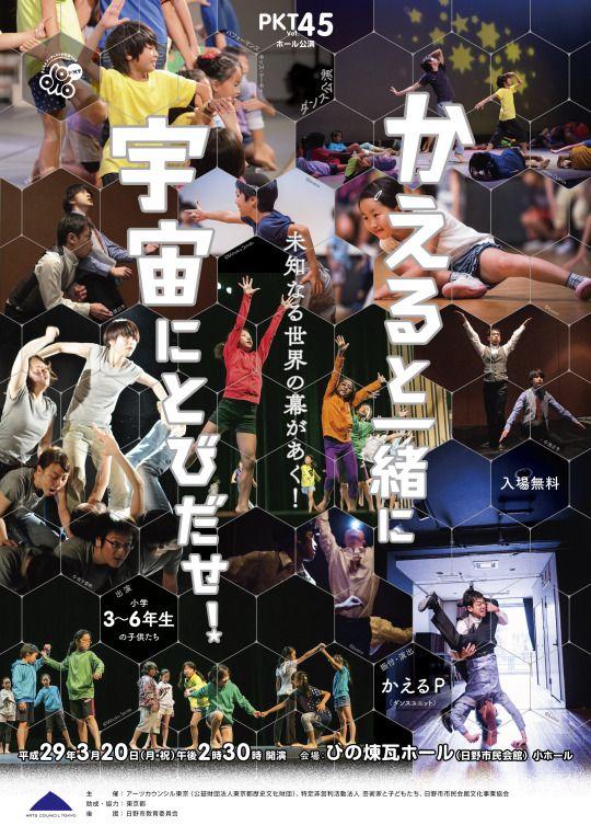 かえると一緒に宇宙にとびだせ!(ダンス公演)/Flyer/2016  CL: 芸術家と子どもたち