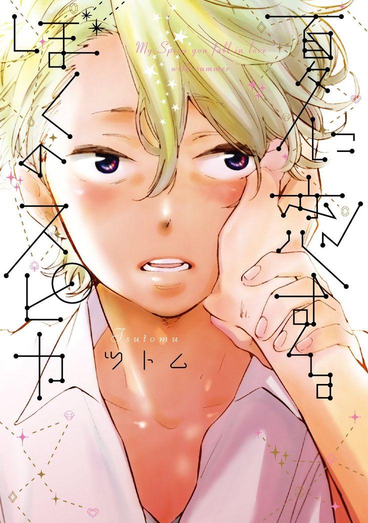 Amazon.co.jp: 夏に恋するぼくのスピカ【新装版】 (G-Lish comics) 電子書籍: ツトム: Kindleストア