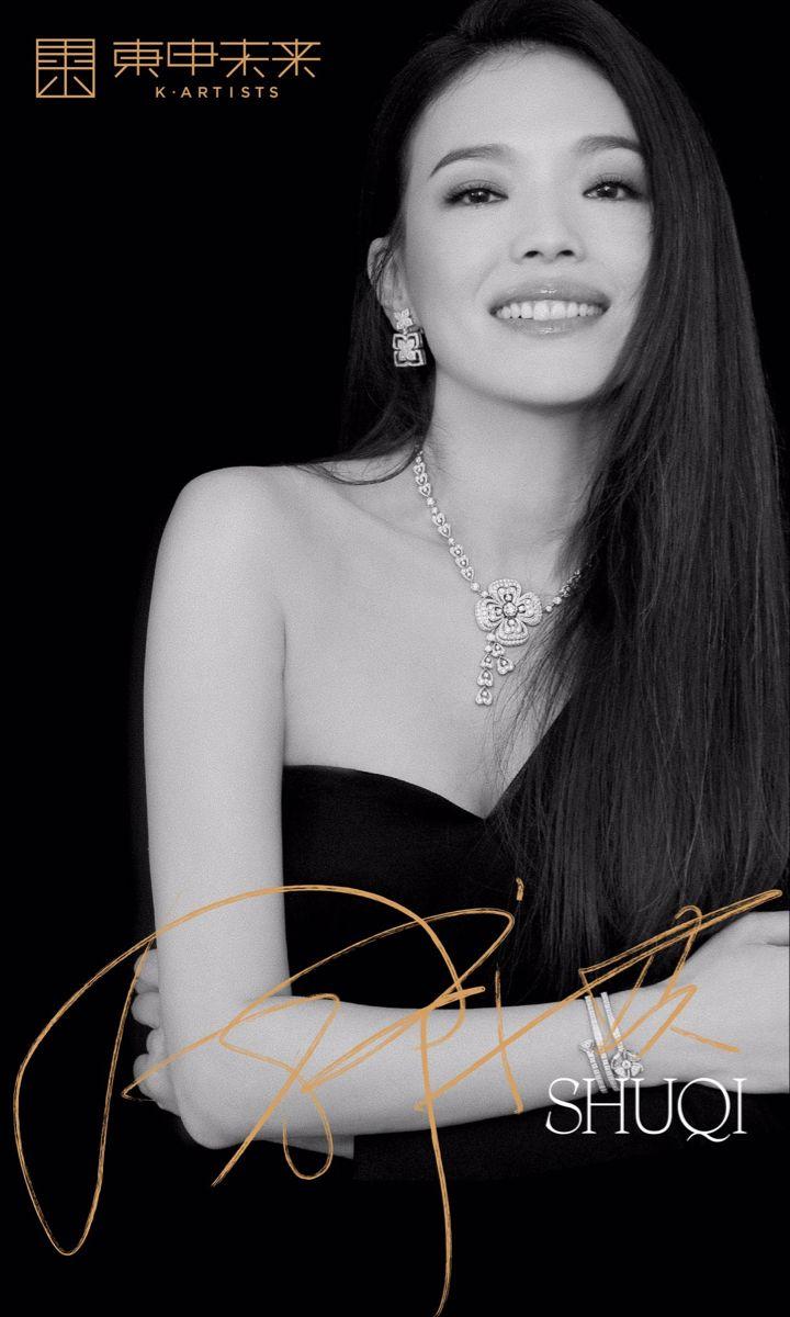 Chinese Hot Girls: Taiwanese Actress Shu Qi