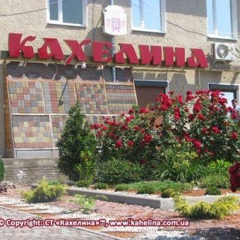 • ООО КАХЕЛИНА | О Предприятии - купить, печные изразцы, изразцовые печи, кухонные печи цены, камины из кафеля плитки, брусчатка цены, цены на брусчатку