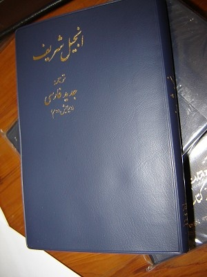 Persian New Testament / Today's Persian Version