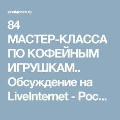84 МАСТЕР-КЛАССА ПО КОФЕЙНЫМ ИГРУШКАМ.. Обсуждение на LiveInternet - Российский Сервис Онлайн-Дневников