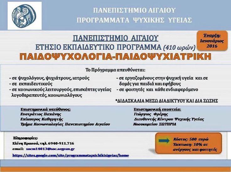 Πρόσκληση σε εκδήλωση Το καλύτερο δώρο για τον εαυτό σας στην Κοιτίδα της Γνώσης- Πανεπιστήμιο Αιγαίου https://www.facebook.com/events/174176072937544/