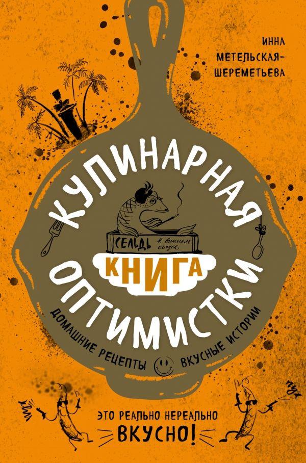 Кулинарная книга оптимистки. Домашние рецепты и вкусные истории Автор : Инна…