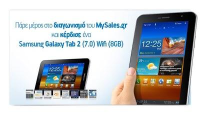 Διαγωνισμός Mysales.gr με δώρο ένα Samsung Galaxy tablet 2 (7.0) Wifi (8GB) | Κέρδισέ το Εύκολα